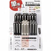 Kuretake Fudegocochi Brush Pennen